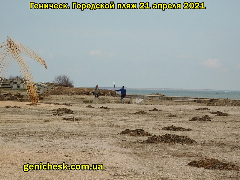 Фото Геническа - благоустройство и очистка городского пляжа