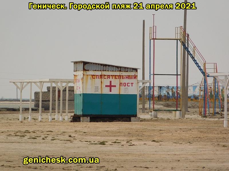 Фото Геническа - неизменный спасательный пост на городском пляже - фото